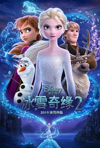 冰雪奇缘2 普通话版