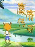 麋鹿传奇(全26集)