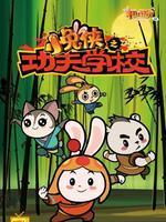 小兔侠之功夫学校(动漫)