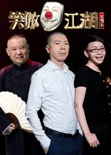 笑傲江湖 第三季