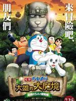 哆啦A梦2014剧场版 新大雄的大魔境