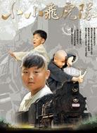 小小飞虎队[2011]