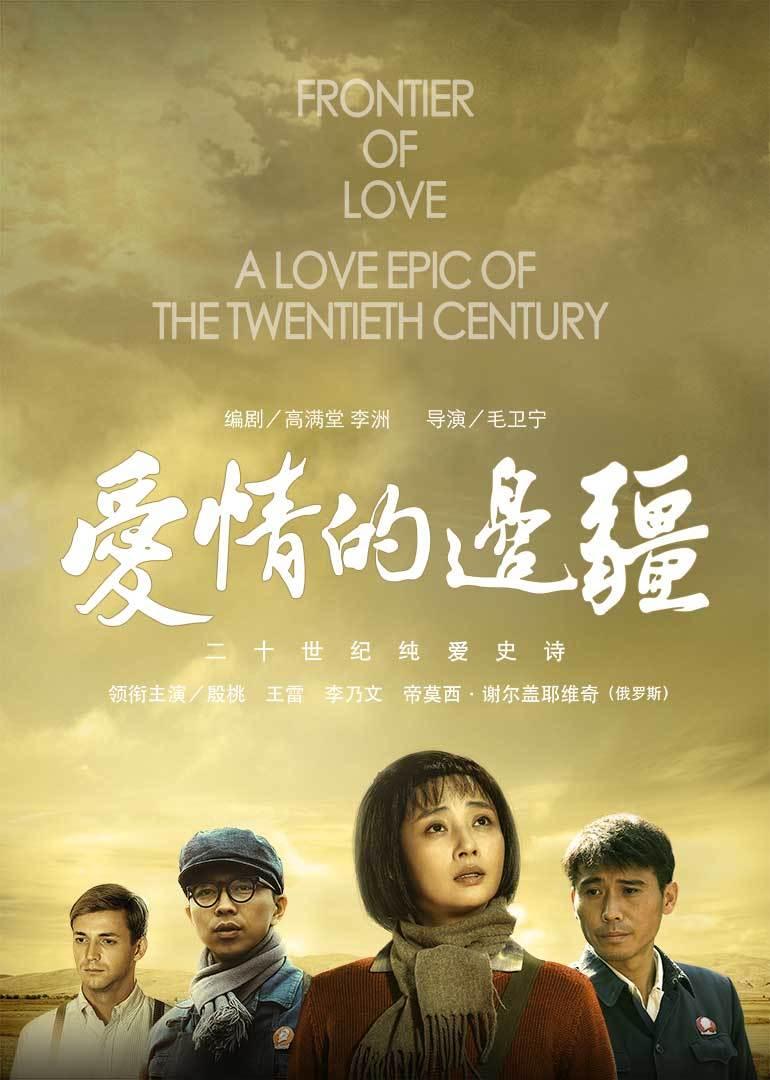 爱情的边疆[DVD版](国产剧)
