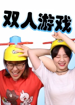小伶玩具双人游戏(综艺)
