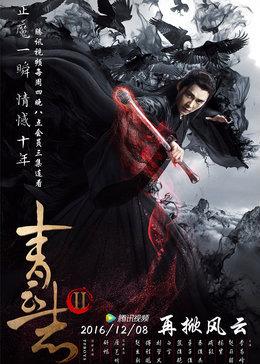 青云志2(国产剧)