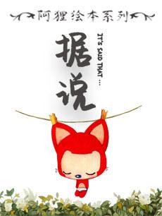 阿狸绘本系列