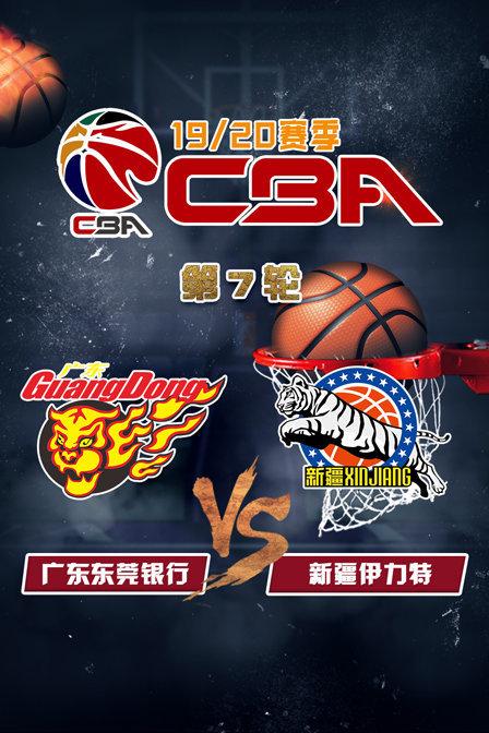CBA19/20赛季第7轮广东东莞银行VS新疆伊力特