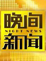 晚间新闻(综艺)