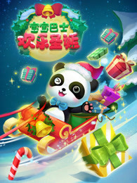 宝宝巴士欢乐圣诞 /></a> <h5><a href=