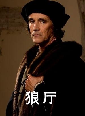 狼厅(美剧)