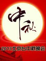 北京卫视2013中秋晚会