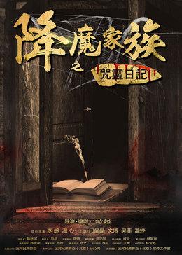 降魔家族之咒灵日记