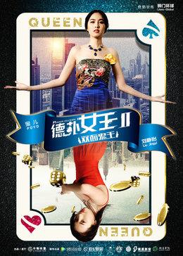 德扑女王2:双面鬼王