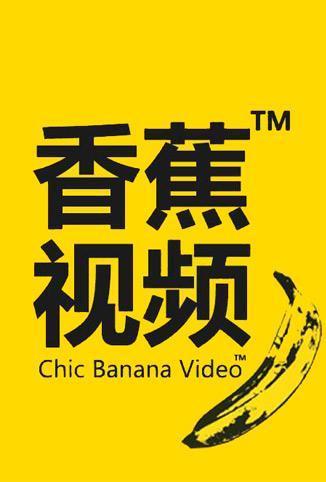 香蕉视频(综艺)