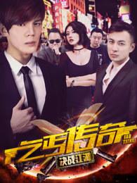 Story movie - 决战江湖之乞丐传奇