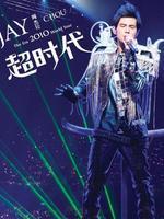 """周杰伦2010""""超时代""""演唱会"""