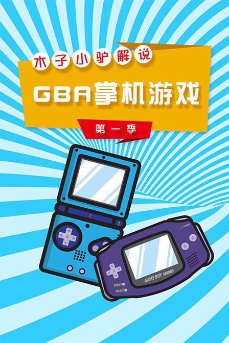 木子小驴解说GBA掌机游戏第一季