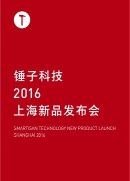锤子科技 2016 上海新品发布会