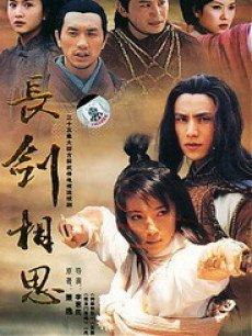 长剑相思(全35集)