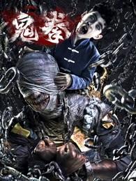 鬼拳(科幻片)