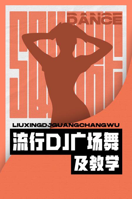 流行DJ广场舞及教学
