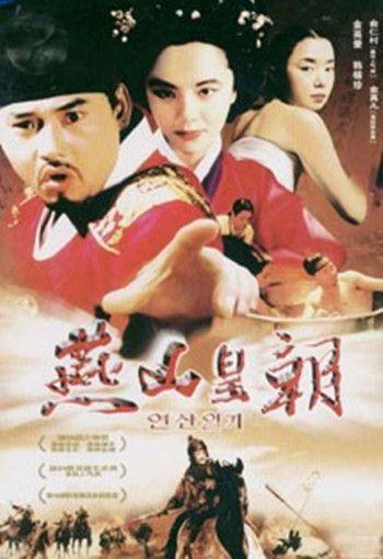燕山皇朝(爱情片)
