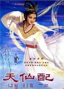 天仙配(1955)