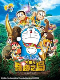 哆啦A梦 剧场版 大雄与奇迹之岛