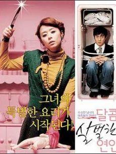 唐突的女人 韩语版