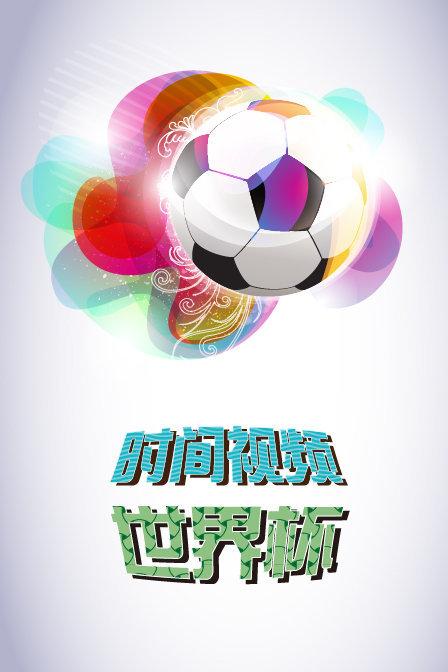 时间视频世界杯