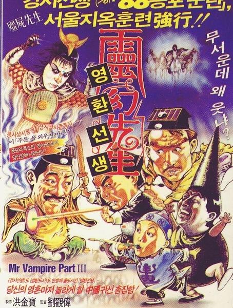 灵幻先生(1987)