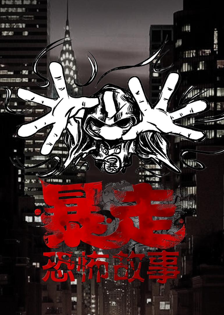 暴走恐怖故事第3季