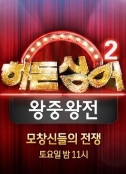 韩版隐藏的歌手第2季
