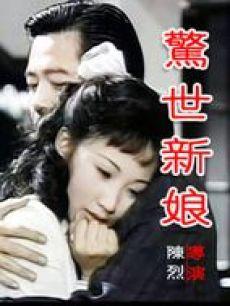 惊世新娘(国产剧)