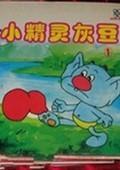 小精灵灰豆