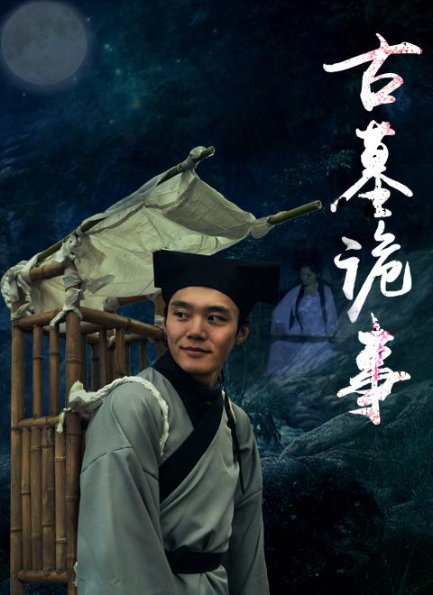 Story movie - 古墓诡事