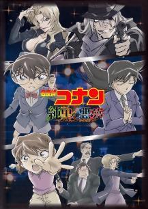 点击播放《名侦探柯南:纯黑的恶梦日语版》