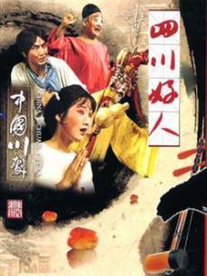 四川好人(全100集)