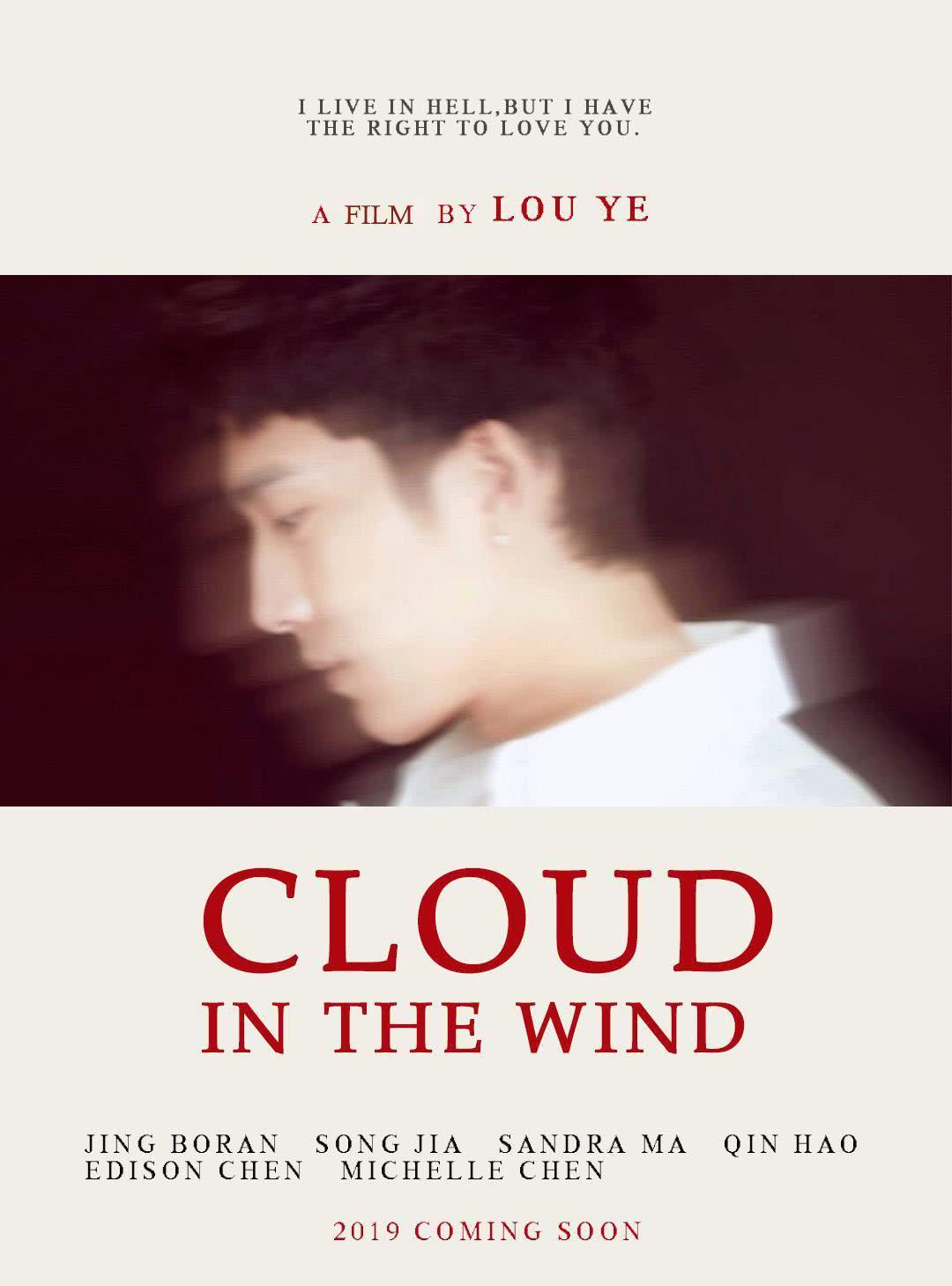 风中有朵雨做的云