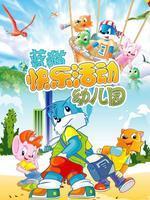 蓝猫快乐活动幼儿园-系列教材