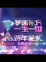 东方卫视2014跨年晚会