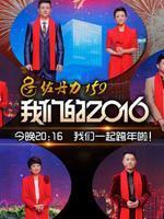 吉林卫视2017跨年晚会