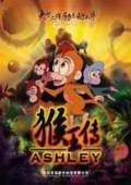 猴王传下部(动漫)