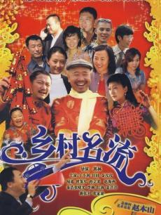 乡村名流(全35集)