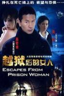走出监狱的女人(全20集)