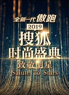 2019搜狐时尚盛典