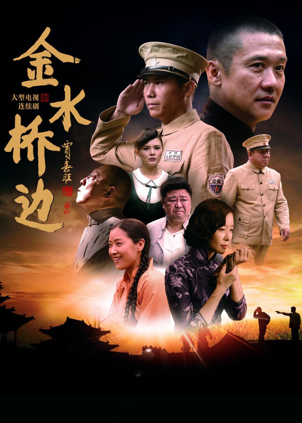 金水桥边(全52集)