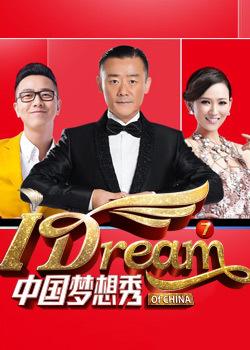 中国梦想秀第七季()
