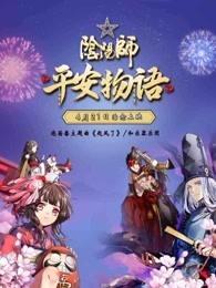 阴阳师·平安物语(动漫)