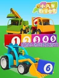 小汽车数学启蒙